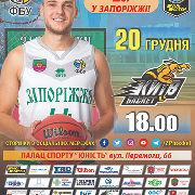 Чемпионат Суперлиги Украины по баскетболу