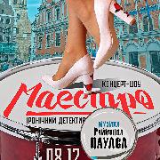 Концерт-шоу «Маестро»