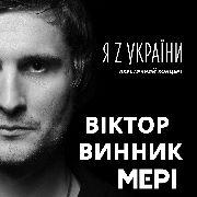 Я Z України | Віктор Винник