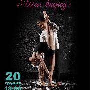 Звітний концерт студії танцю «Шаг вперед»