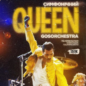 Симфонический Queen gosorchestra