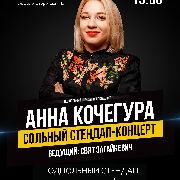 Подпольный Стендап. Анна Кочегура