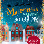 Новогодняя сказка: Малефісента, викрадений Новий Рік