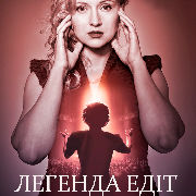 Легенда Едіт | Пісні Едіт Піаф