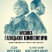 Музика галицьких композиторів. Лідія Шутко та Олександр Козаренко