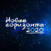 Практикум вдохновляющего планирования «Новые горизонты 2020»