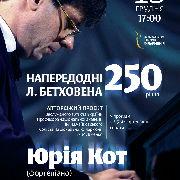 Авторський проект Юрія Кот. Напередодні 250-річчя  Л. Бетховена