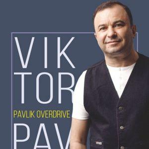 Виктор Павлик с рок-программой Pavlik Overdrive