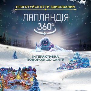 Лапландия 360