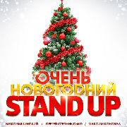 Очень новогодний STAND UP