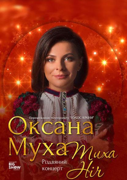 Оксана Муха