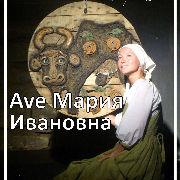 Аве Мария Ивановна (Театр на Чайной)