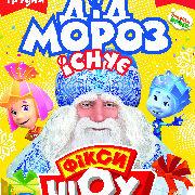 Новорічне Фікси шоу «Дід Мороз існує!»