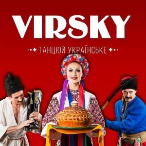 Концерт Ансамбля танца Украины имени П. Вирского