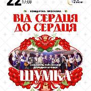 Концерт Ансамблю української народної музики «Шумка». Від серця до серця