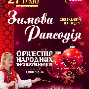 Новорічний концерт Оркестру народних інструментів «Зимова рапсодія»