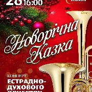 Новорічний концерт естрадно-духового оркестру «Новорічна казка»