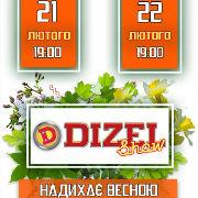 Дизель Шоу «Надихає весною»
