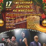 Джазовий фестиваль «Музичний Дарунок на Миколая»