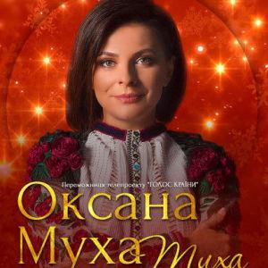 Оксана Муха. Рождественский концерт «Тихая ночь»