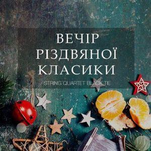 Вечер рождественской классики