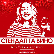 Стендап и вино