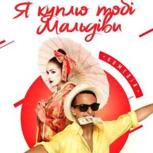 Я куплю тебе Мальдивы (Киевский театр «Тысячелетие»)