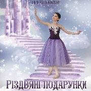 Школа класичного балету «Різдвяні подарунки»