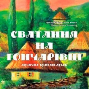 Сватовство на Гончаровке (театр Кобылянской)
