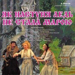 Как Настенька чуть не стала наваждением (театр Кобылянской)