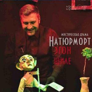 Малый Театр Марионеток. Naturmort. Egon Schiele
