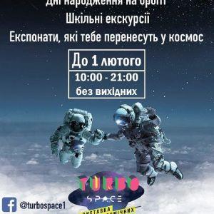 «Turbo space» - выставка космических приключений