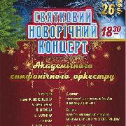 Святковий Новорічний Концерт
