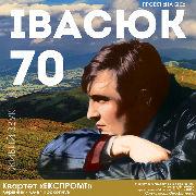 Івасюк 70