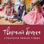 Творчий бранч, створення ляльок тільда