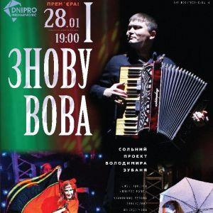 Премьера! Сольный проект Владимира Зубаня «И снова Вова»