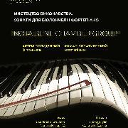 Мистецтво виконавства. Сонати для віолончелі та фортепіано