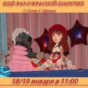 Еще раз о Красной Шапочке (Театр кукол)