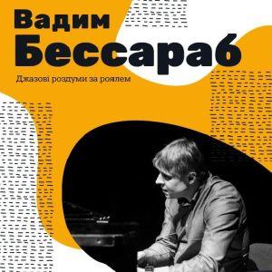 Вадим Бессараб | Джазовые размышления за роялем