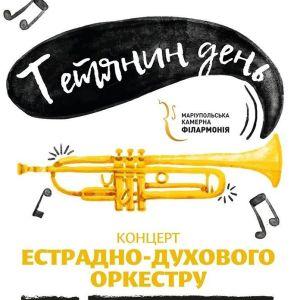 Концерт эстрадно-духового оркестра «Татьянин день»