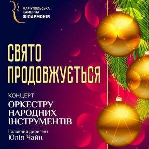 Концерт Оркестра народных инструментов «Праздник продолжается»