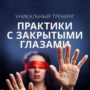 Тренинг «Практики с закрытыми глазами»