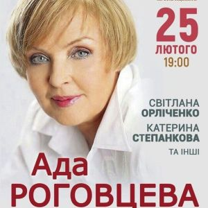 Ада Роговцева. Простые вещи