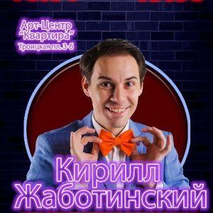 Кирилл Жаботинский