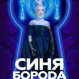 Синяя Борода (Дикий театр)