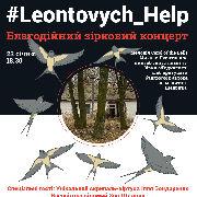 #Leontovych_Help. Благодійний зірковий концерт