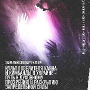 «Культ повелителя Каина и Кимбанды в Украине - путь к Духовному Прозрению и раскрытию запредельной силы»