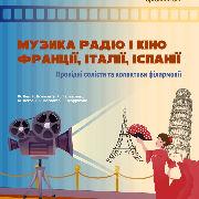 Музика радіо і кіно Франції, Італії, Іcпанії