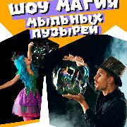 Магия Мыльных Пузырей (Киевский театр «Тысячелетие»)