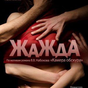 Эротическая Мелодрама Жажда (Киевский театр «Тысячелетие»)